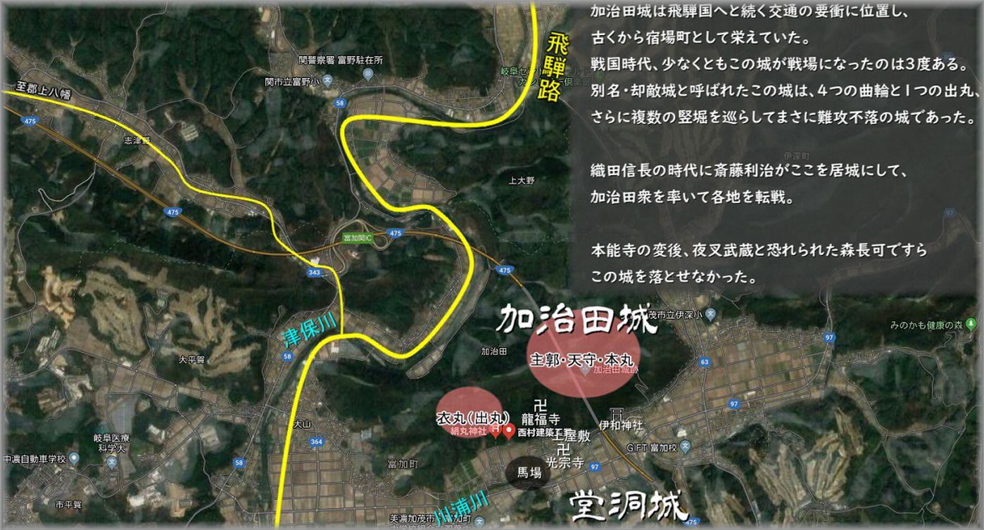 現在の加治田城周辺図02