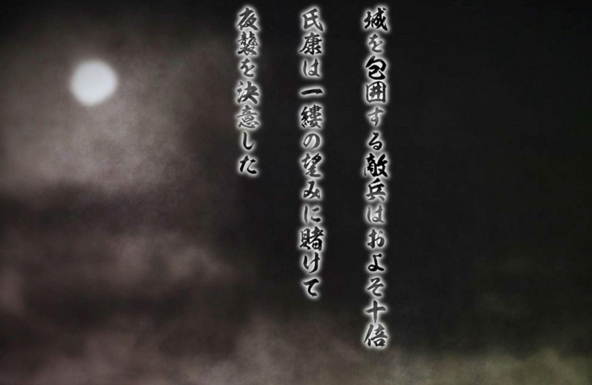 河越夜戦02