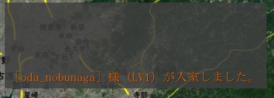 [oda_nobunaga]様(LV1)が入室しました。