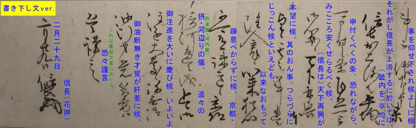 (元亀四年二月二十九日付け織田信長書状)b+書き下し文