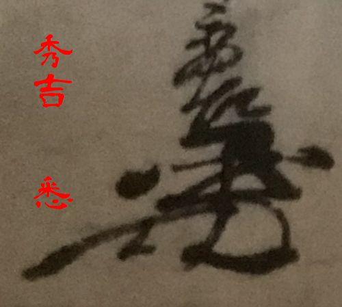 秀吉の花押(永禄10年(1567)6月)