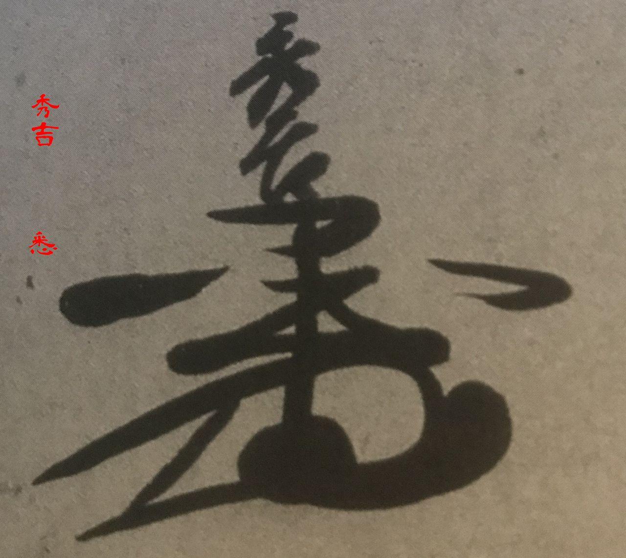 秀吉の花押 天正11年(1583)