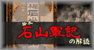 【古文書入門】 明治時代の「絵本 石山軍記」の解読に挑戦
