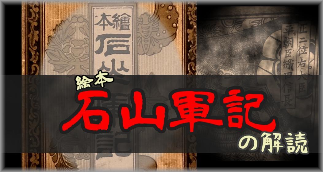 【古文書入門】 明治時代の「絵本 石山軍記」の解読に挑戦(1)
