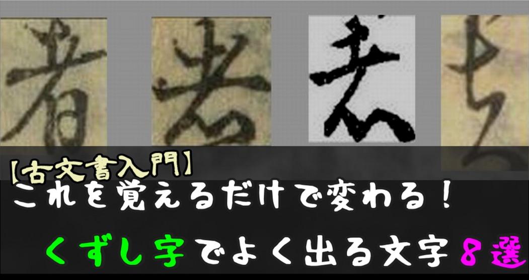 【古文書独学】これを覚えるだけで変わる! くずし字でよく出る文字8選