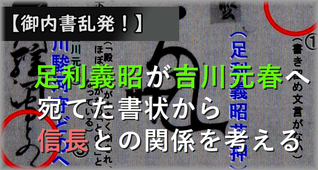 【御内書乱発】将軍・足利義昭が吉川元春へ宛てた書状から信長との関係を考える