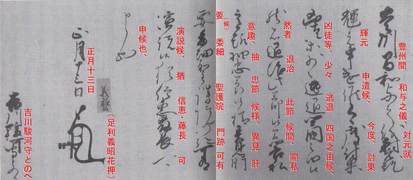 永禄十三年一月十三日付足利義昭書状(吉川元春宛)+釈文
