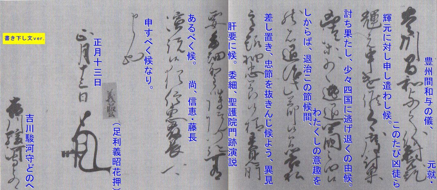 永禄十三年一月十三日付足利義昭書状(吉川元春宛)+書き下し文