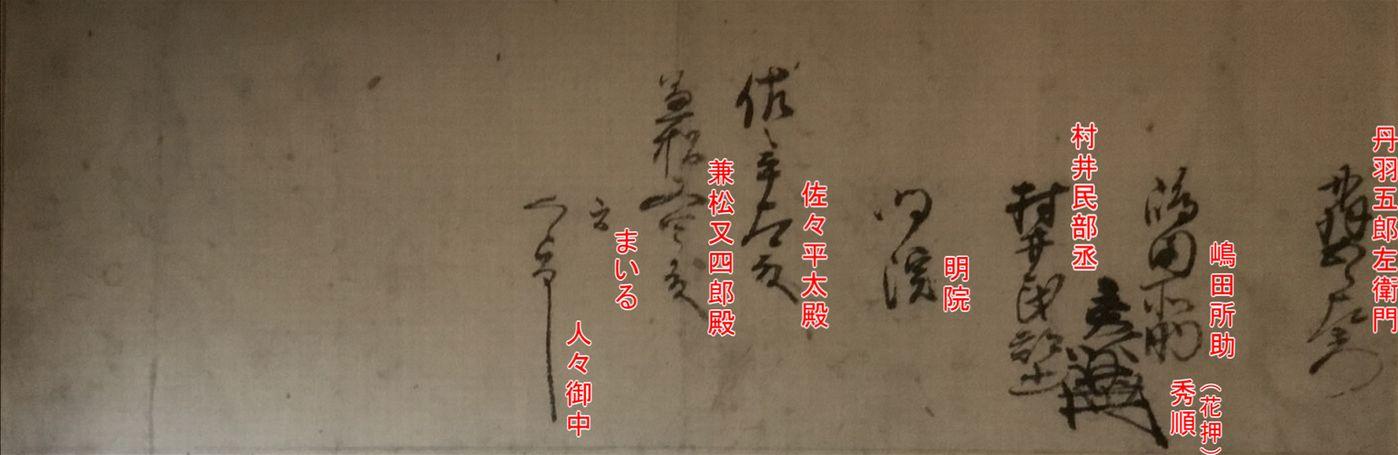 永禄十年六月十日付木下秀吉ほか四名連署状b+釈文