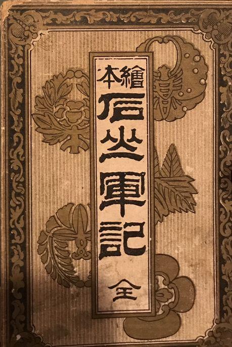 石山軍記表紙