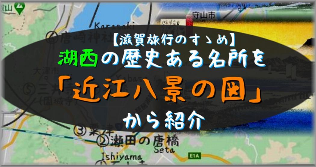 【滋賀旅行のすゝめ】湖西の歴史ある名所を「近江八景の図」から紹介