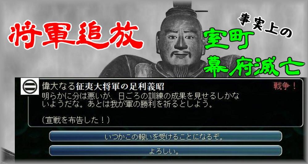 織田信長の年表ちょっと詳しめ 将軍追放!事実上の室町幕府滅亡
