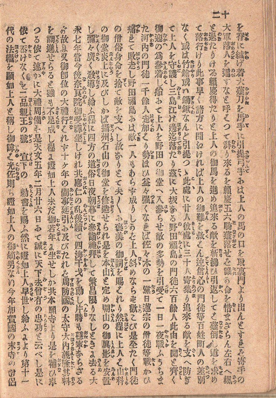 石山軍記8