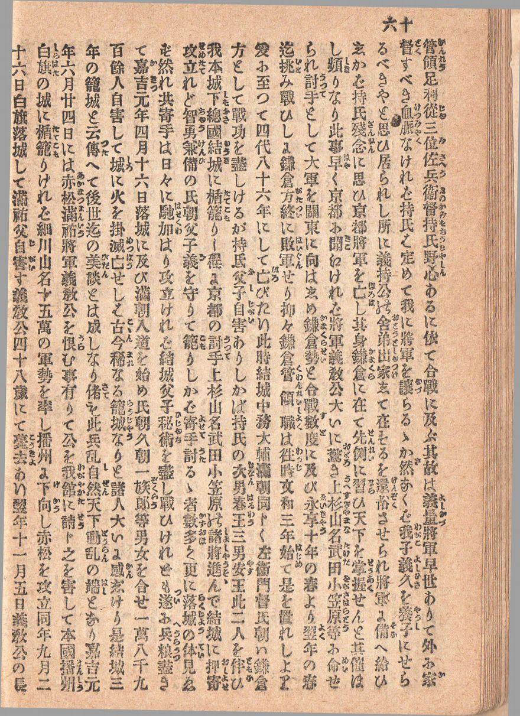 石山軍記12