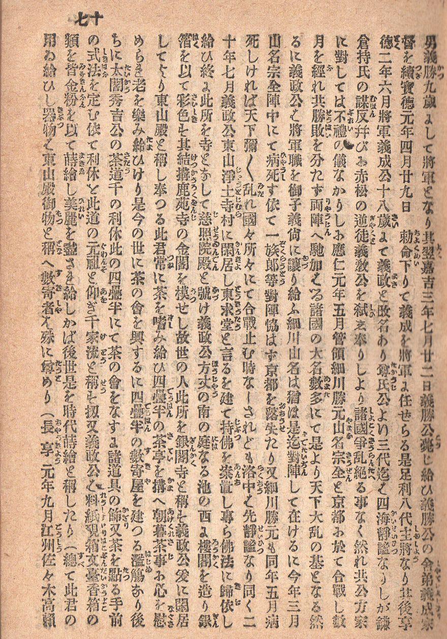 石山軍記13