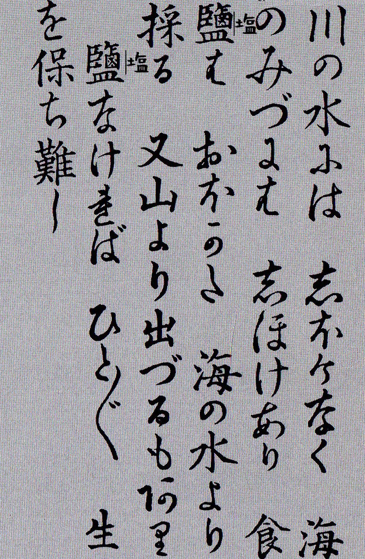 かな文字の例 小学読本初等科より01