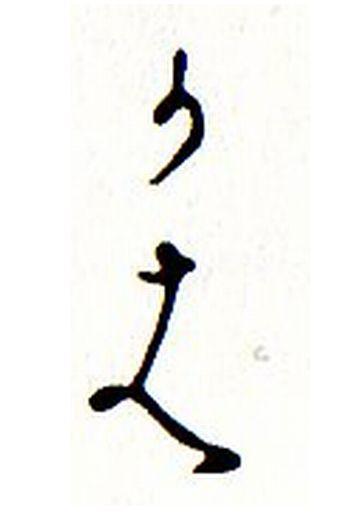 かなもじ練習2文字1