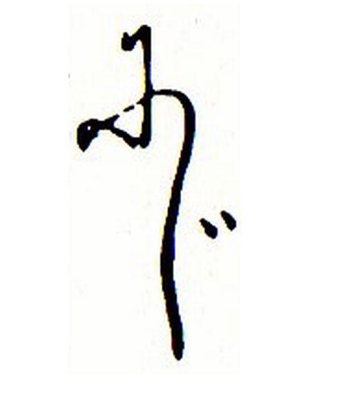 かなもじ練習2文字2