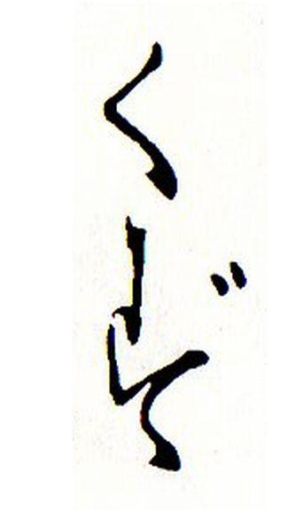 かなもじ練習2文字3