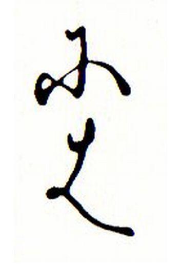 かなもじ練習2文字4