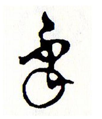 かなもじ練習2文字5
