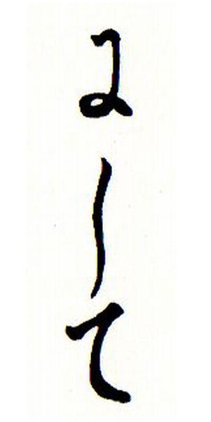 かなもじ練習3文字1