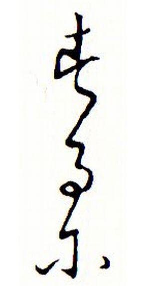 かなもじ練習3文字2