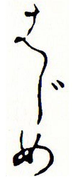 かなもじ練習3文字3