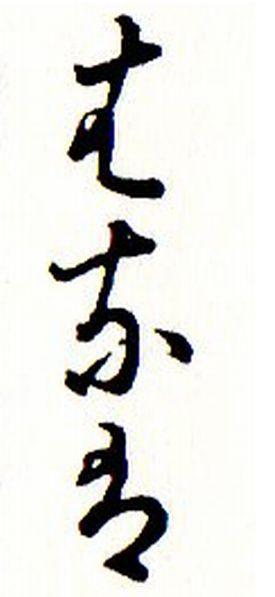 かなもじ練習3文字5