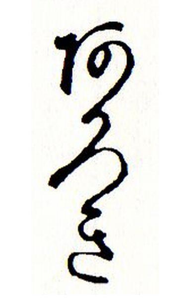 かなもじ練習4文字3