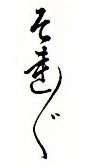 かなもじ練習4文字4