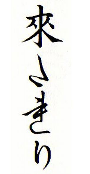 かなもじ練習4文字5