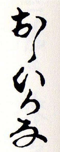 かなもじ練習5文字1