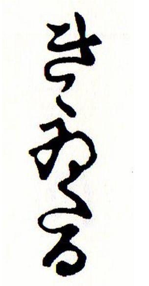 かなもじ練習5文字2