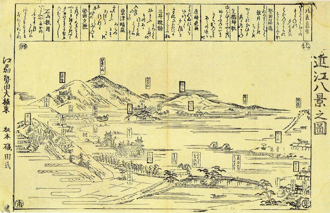 近江八景の図