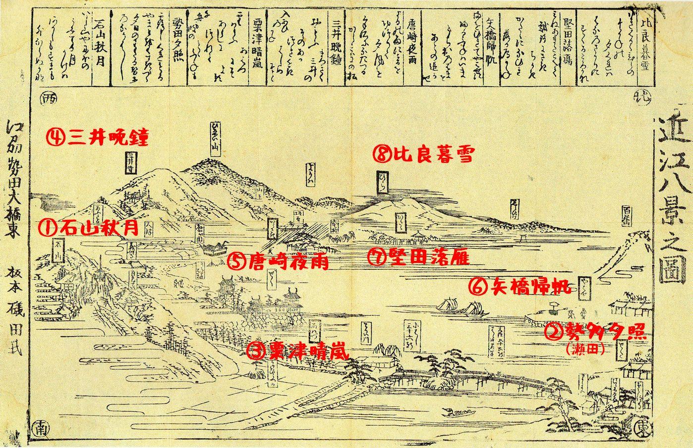 近江八景の図03