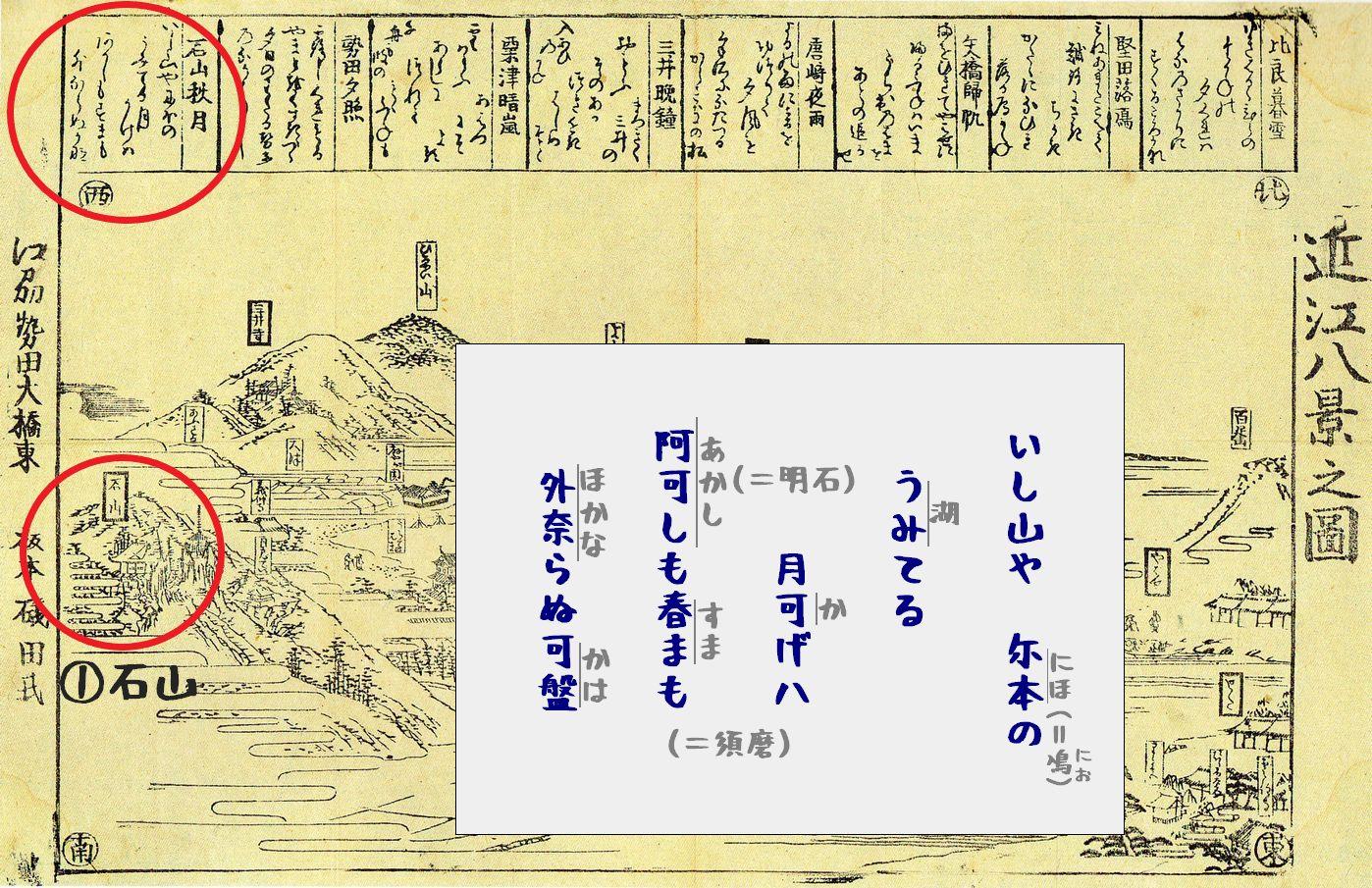 近江八景石山寺