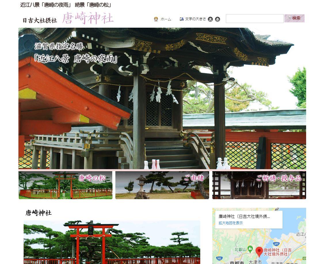 唐崎神社のホームページ