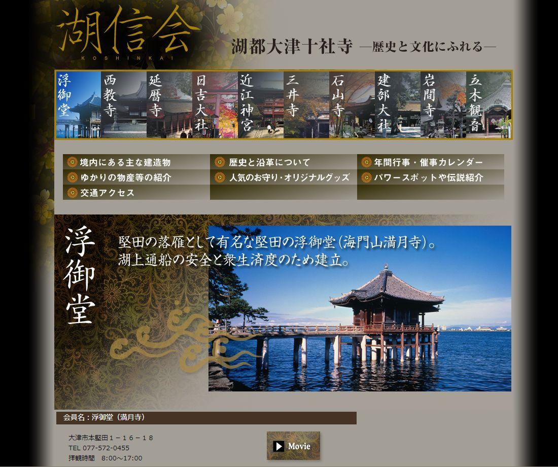 満月寺浮御堂のホームページ