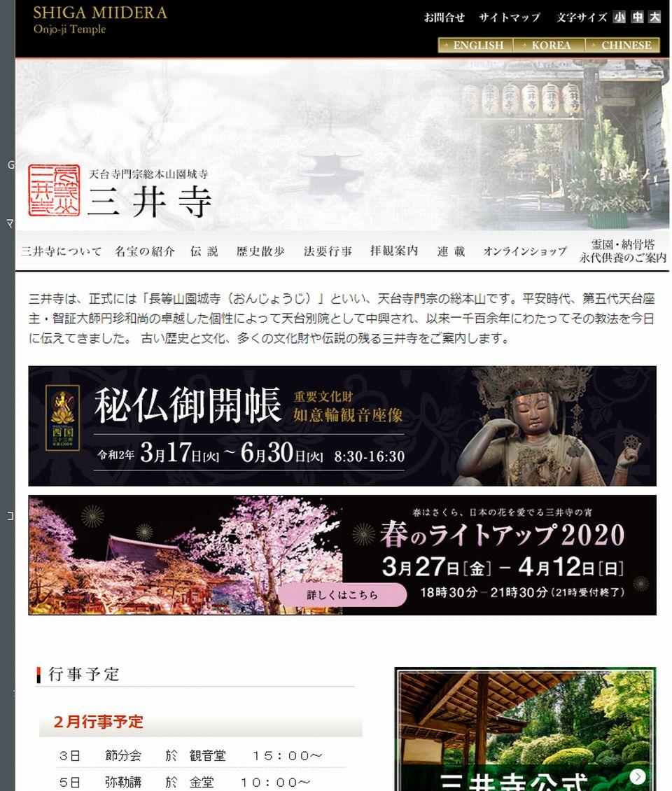 三井寺ホームページ
