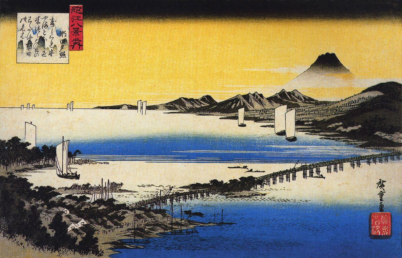 近江八景勢多の夕照