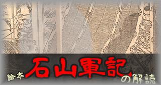 「絵本石山軍記」の解読(9)覚慶、細川藤孝らの助けで奈良を脱出 流浪将軍足利義秋の誕生
