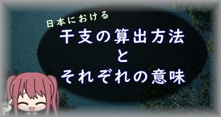 日本における干支の算出方法とそれぞれの意味とは