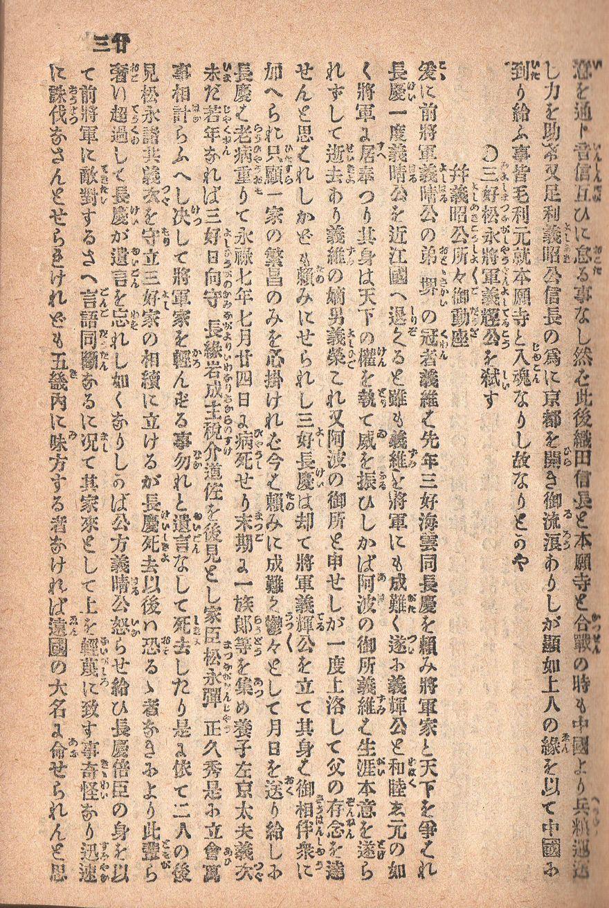 石山軍記19