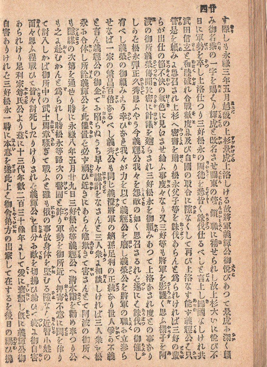 石山軍記20