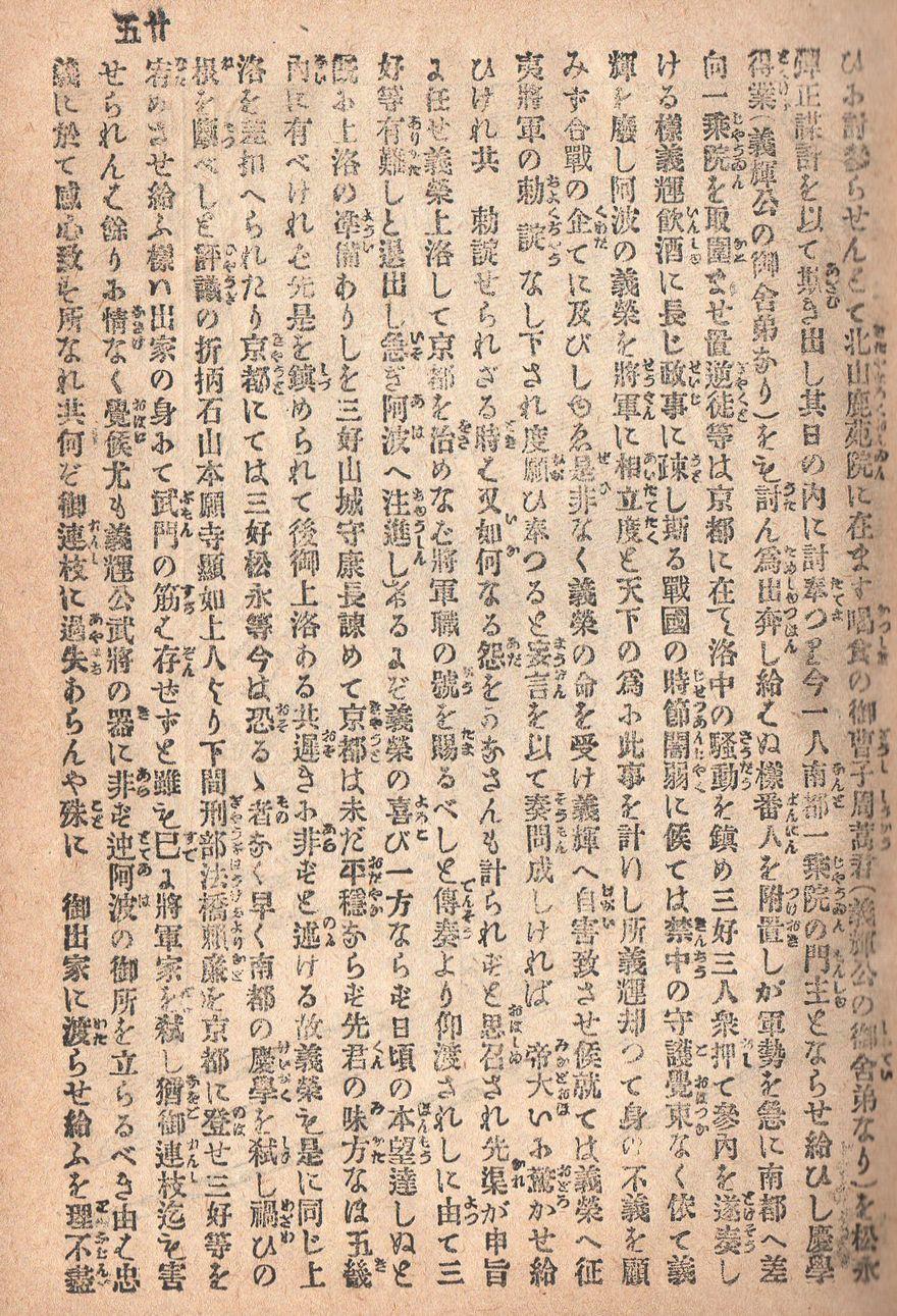 石山軍記21