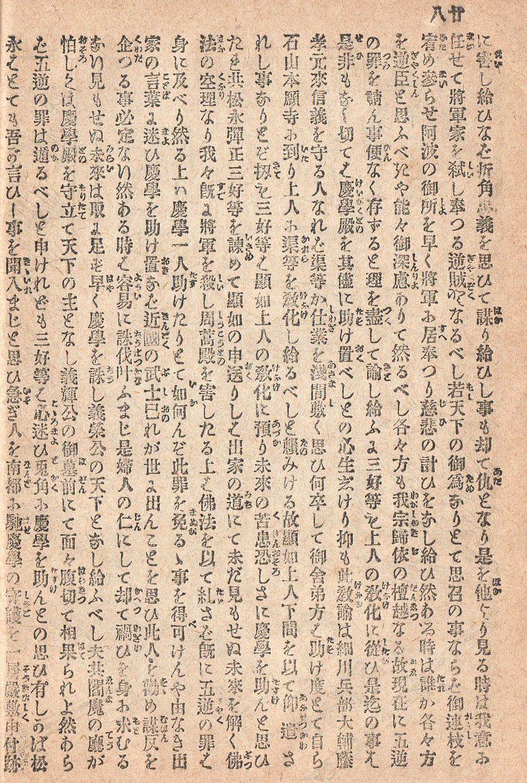 石山軍記23