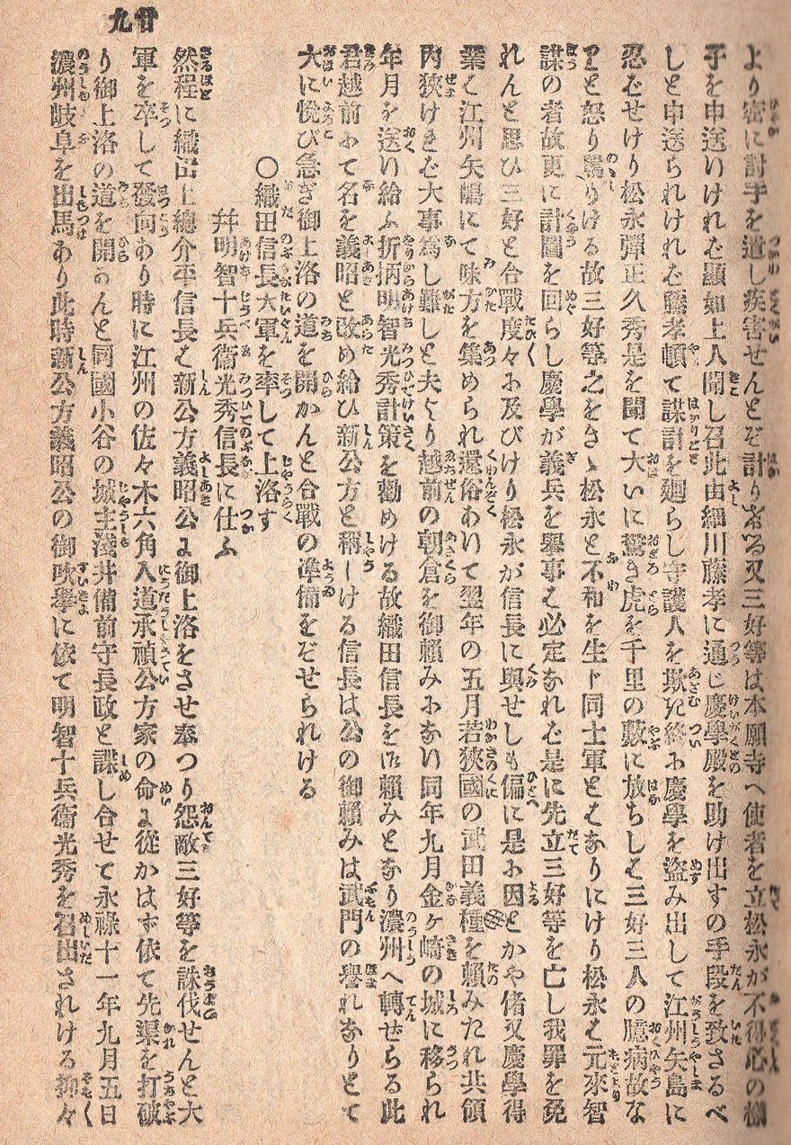 石山軍記24