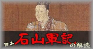 絵本石山軍記の解読