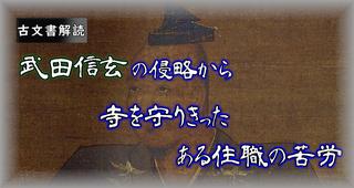 【古文書解読】武田信玄の侵略から寺を守りきったある住職の苦労(受連覚書)